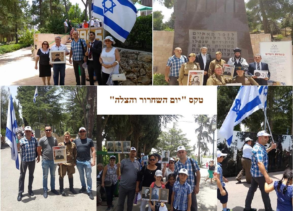 גדוד אלמותי – יום השחרור והצלה